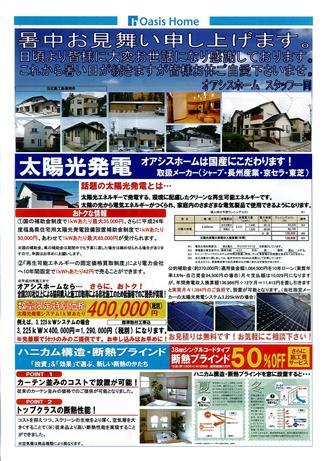 20120804.jpg
